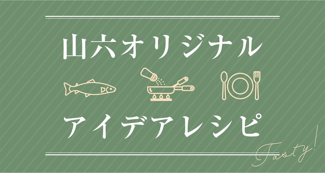 山六オリジナルアイデアレシピ(動画)