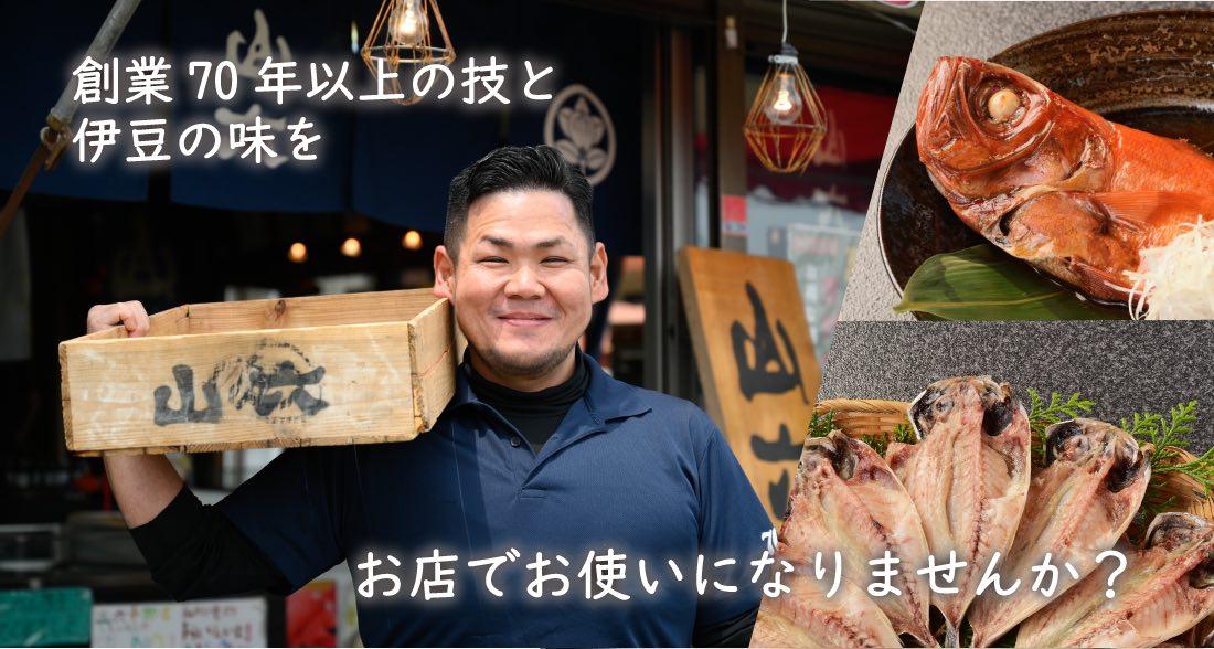 創業70年以上の技と伊豆の味をお店でお使いになりませんか?