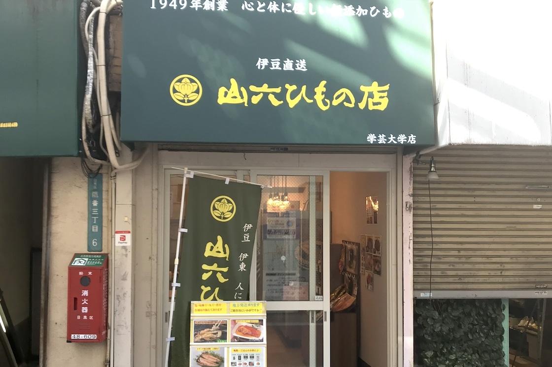学芸大学店 店舗外観