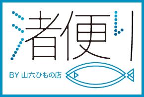 渚便り by山六ひもの店