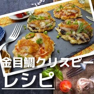 金目鯛クリスピー レシピ