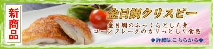 新商品「金目鯛クリスピー」 金目鯛のふっくらとした身 コーンフレークのカリっとした食感