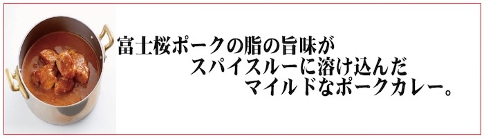 あっさりしたマイルドな旨味、富士桜ポークカレー