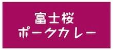 ジョイアル富士桜ポークカレー