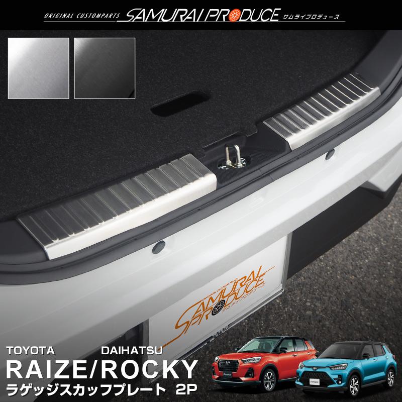 RAIZE(ライズ) ラゲッジスカッフプレート2P