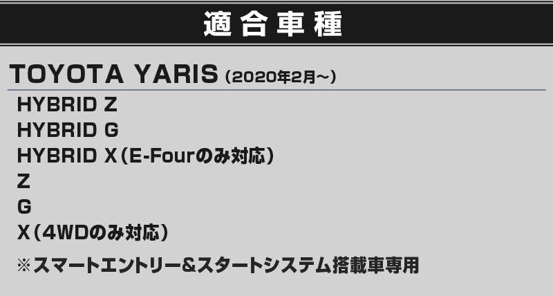 YARIS(ヤリス) ドアハンドルガーニッシュ