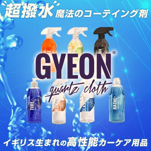 超撥水、イギリス生まれのカーケア用品。GYEON