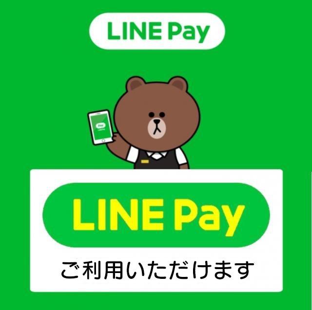 linepay使用可能