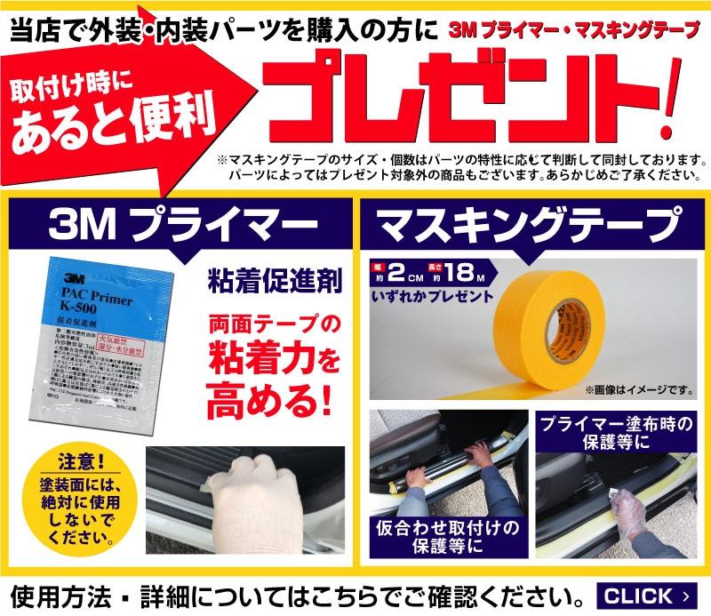 3Mプライマー・マスキングテーププレゼント