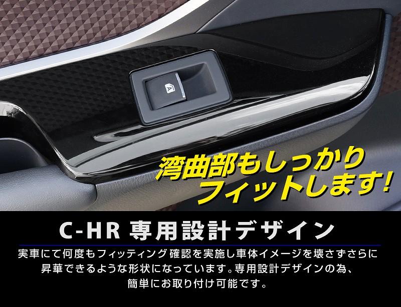C-HR ウィンドウスイッチベースパネル