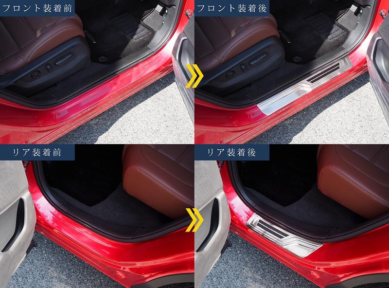 ホンダ CR-V スカッフプレート アウトレット