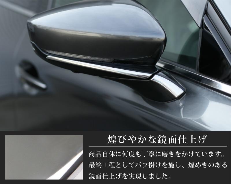 CX-30 サイドミラーガーニッシュ 鏡面仕上げ 4P