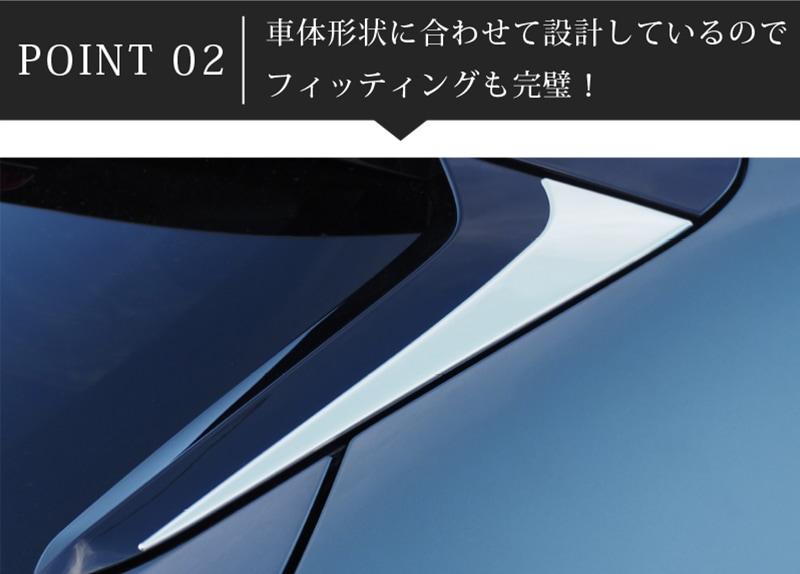 CX-30 リアガーニッシュ 鏡面仕上げ 2P