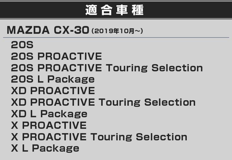 CX-30 インテリアパネル リアカップホルダーカバー
