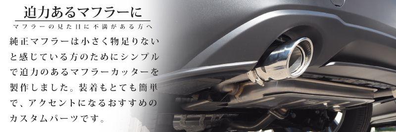 CX-30・マフラーカッターシルバーカラー