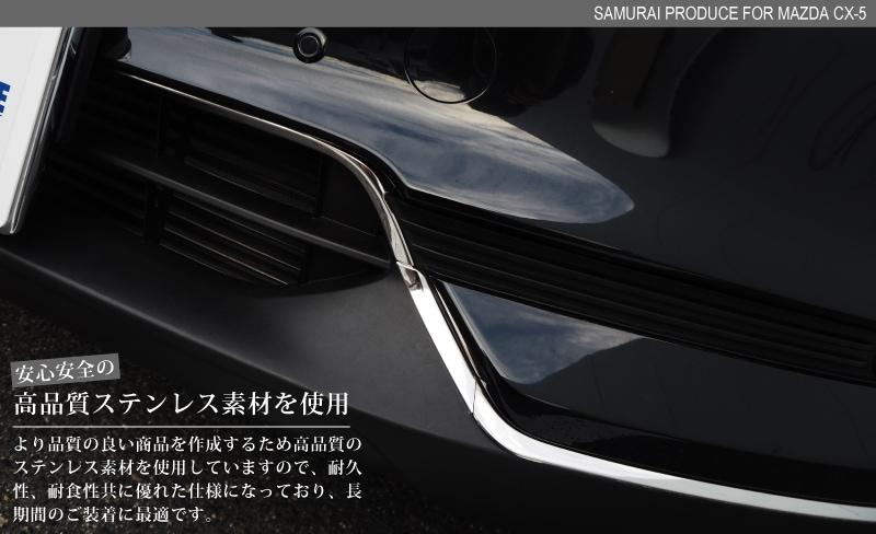 CX-5カスタム・フロントモールガーニッシュ
