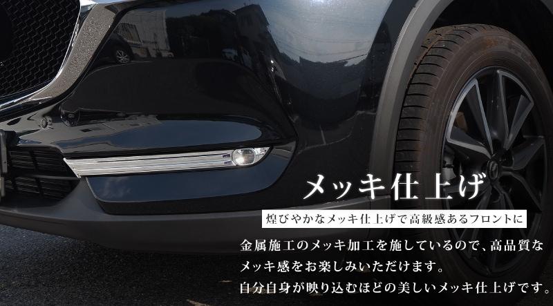 CX-5カスタム・フロントフォグガーニッシュメッキ