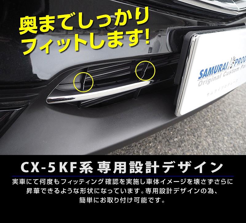CX-5カスタム・ロアグリルガーニッシュメッキ