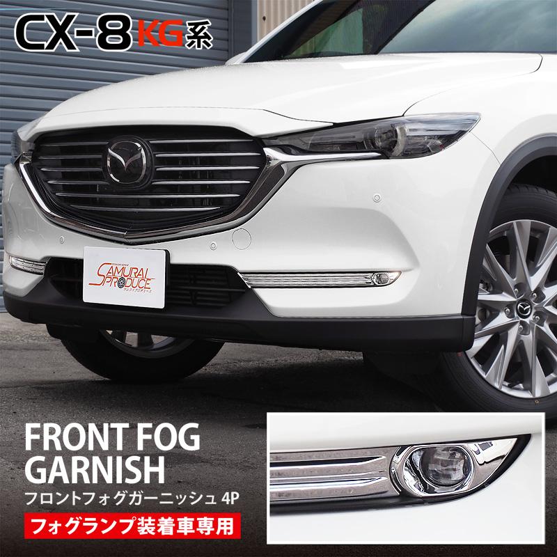 CX-8カスタム・フロントフォグガーニッシュメッキ