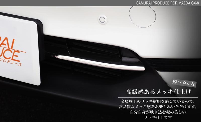 CX-8カスタム・ロアグリルガーニッシュメッキ