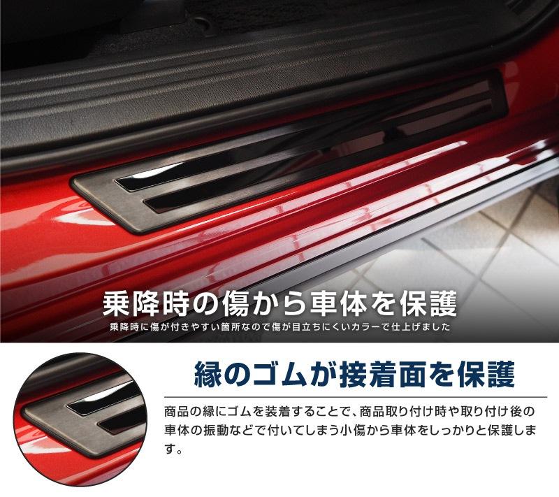 マツダ CX-8 サイドステップ外側 スカッフプレート アウトレット