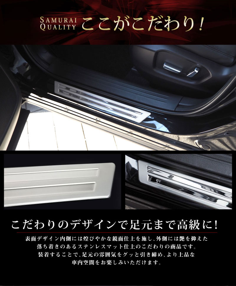 マツダ CX-8 スカッフプレート アウトレット