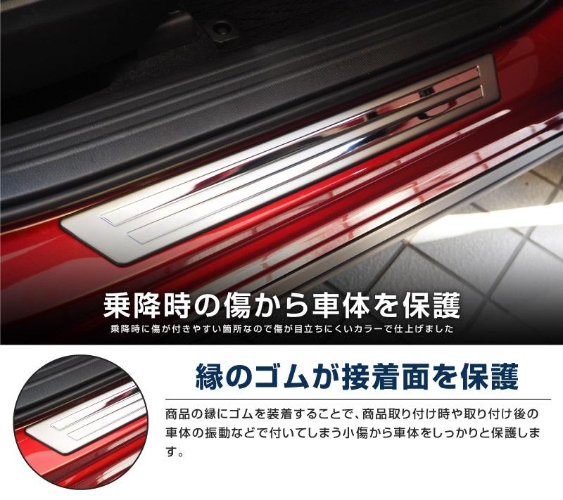 CX-8 サイドステップ外側 スカッフプレート シルバー