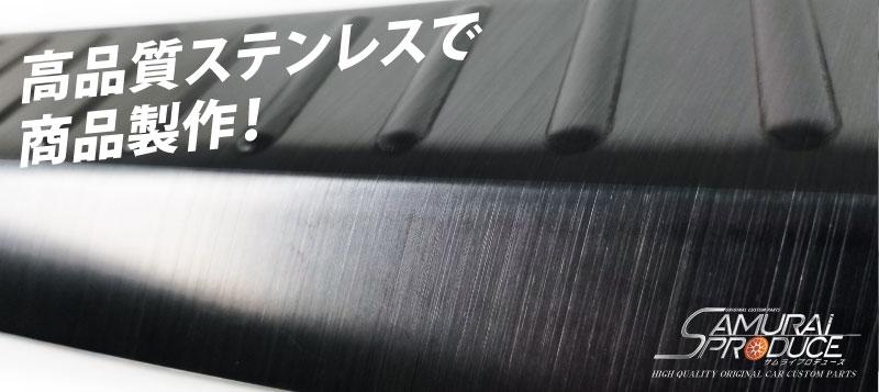 CX-8 ラゲッジ スカッフプレート ブラック 2P
