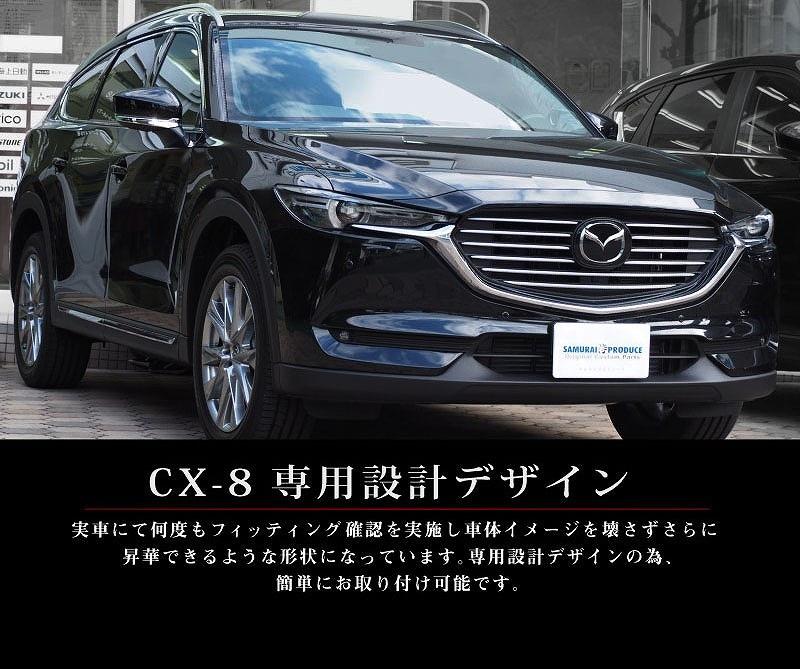 CX-8カスタム・ドアミラーガーニッシュ