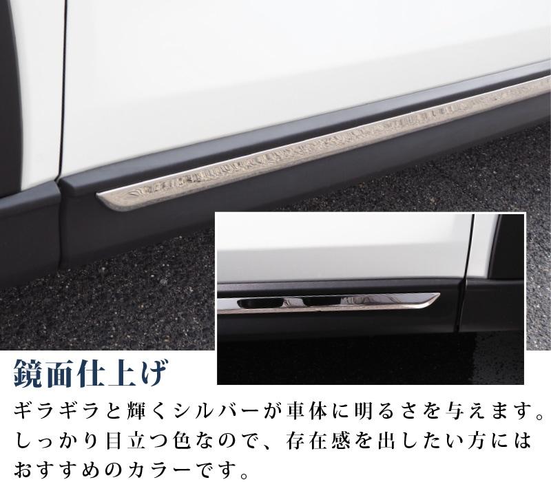 CX-8 サイドガーニッシュ 鏡面仕上げ