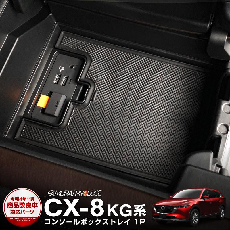CX-8 コンソールボックストレイフロント用 1P