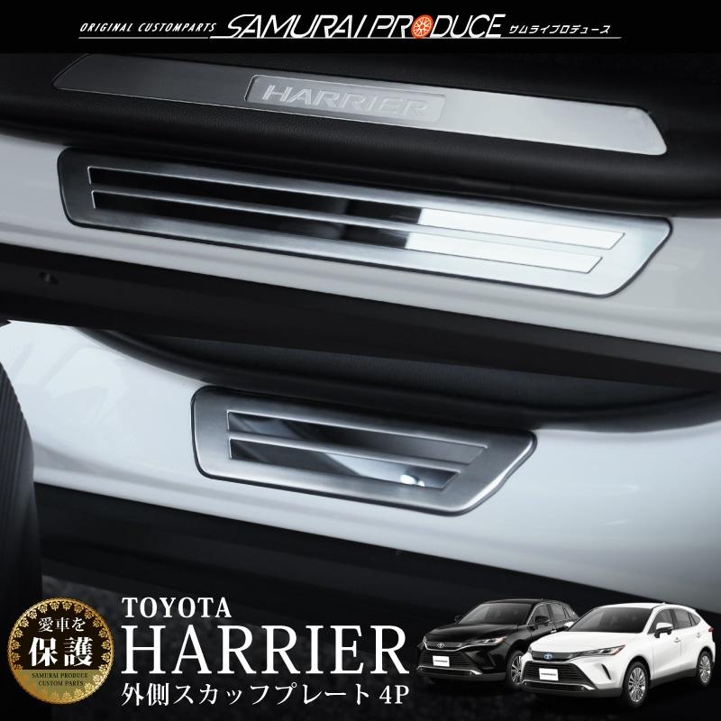 新型ハリアー 80系 スカッフプレート サイドステップ外側 車体保護ゴム付き 4P