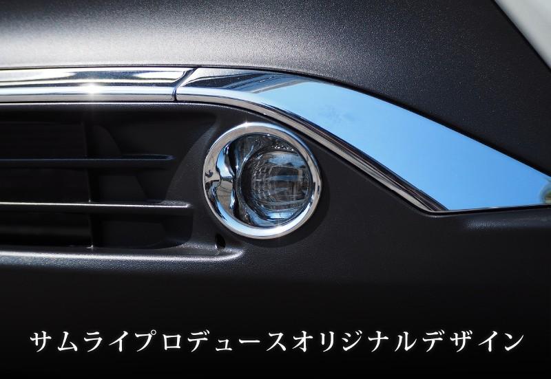 新型ハリアー 80系 フロントフォグリング ガーニッシュ メッキ