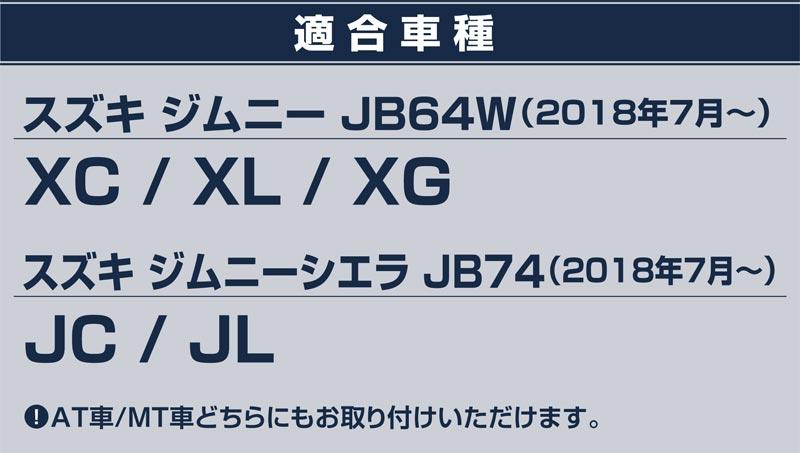 ジムニー ジムニーシエラ JB64W JB74W カスタム サイドシルスカッフ & インナードアプロテクションカバー