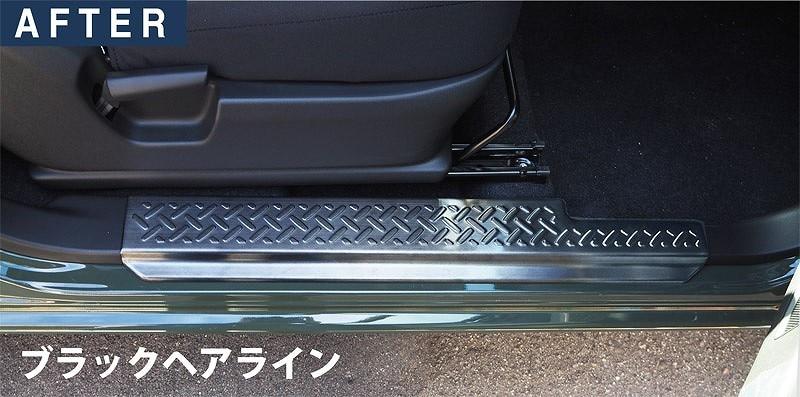 ジムニー ジムニーシエラ JB64W JB74W カスタム サイドシルスカッフ 縞鋼板柄