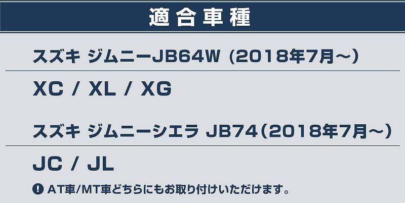 ジムニー ジムニーシエラ JB64W JB74W カスタム センターパネル