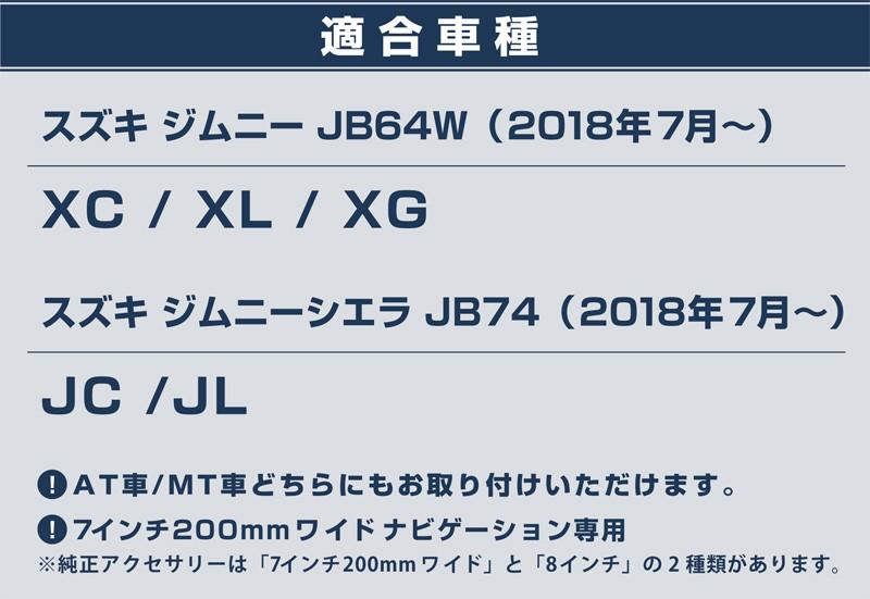 ジムニー ジムニーシエラ JB64W JB74W カスタム ナビパネル 7インチ専用