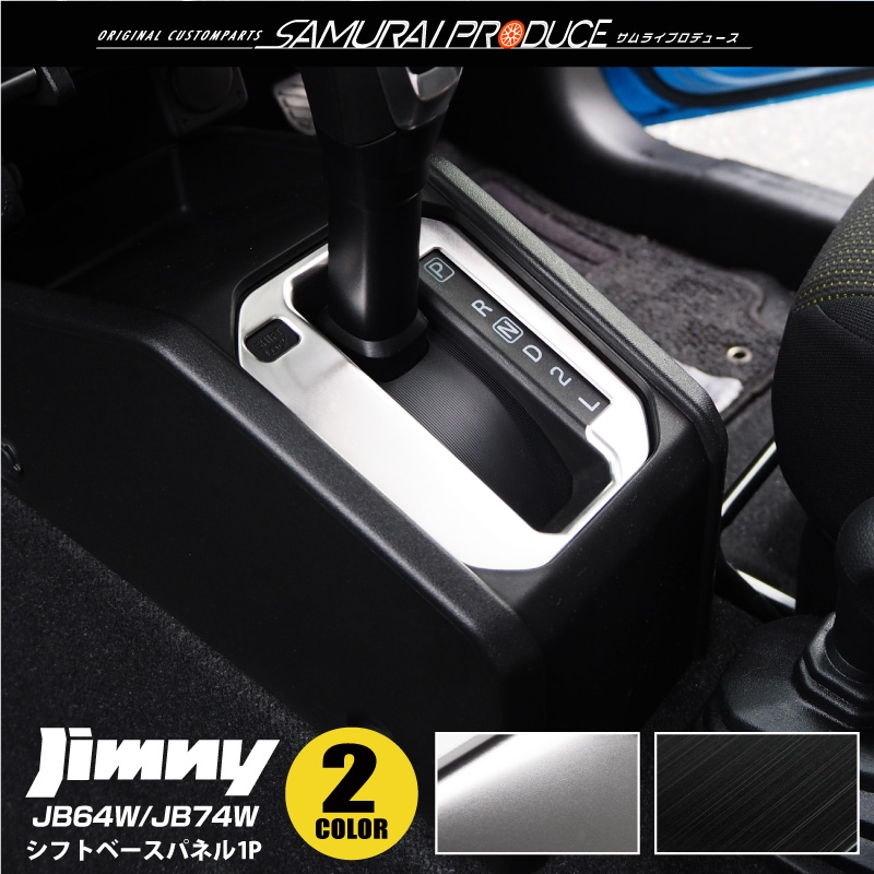 ジムニー ジムニーシエラ JB64W JB74W カスタム シフトベースパネル