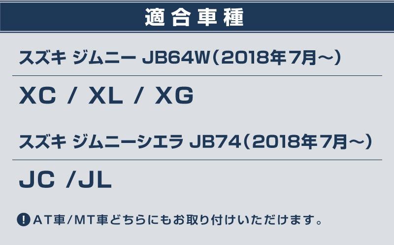 ジムニー ジムニーシエラ JB64W JB74W カスタム ステアリングベースパネル