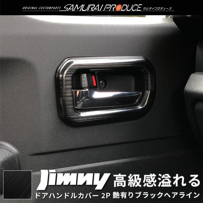 ジムニー/ジムニーシエラ インナードアハンドルカバー 2P