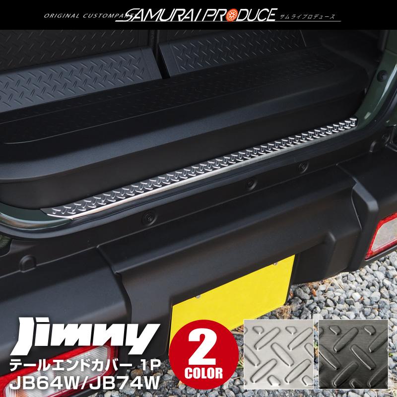 ジムニー ジムニーシエラ JB64W JB74W カスタム テールエンドカバー