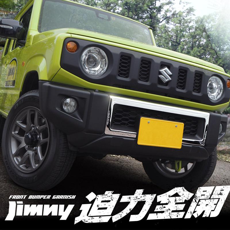 ジムニー JB64W カスタム フロントバンパーガーニッシュ 鏡面 メッキ