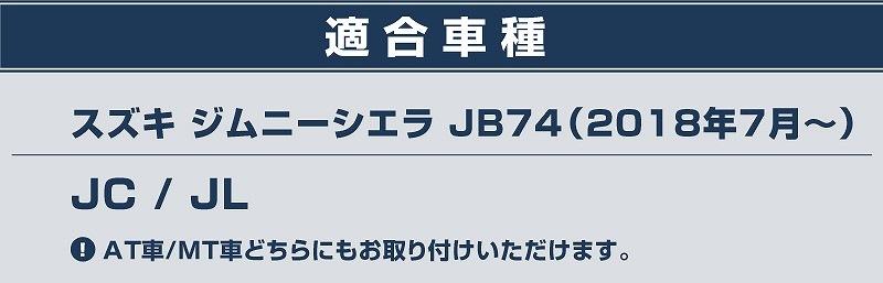 ジムニーシエラ JB74W カスタム フロントバンパーガーニッシュ 鏡面 メッキ