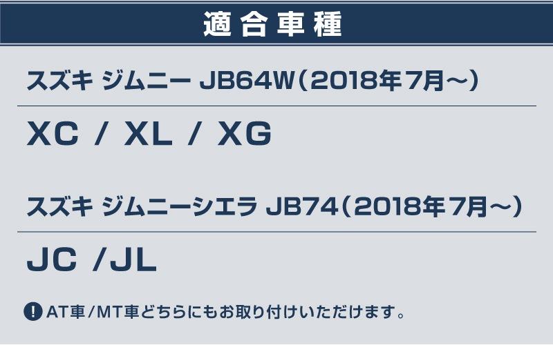 ジムニー ジムニーシエラ JB64W JB74W  カスタム コンソールパネル