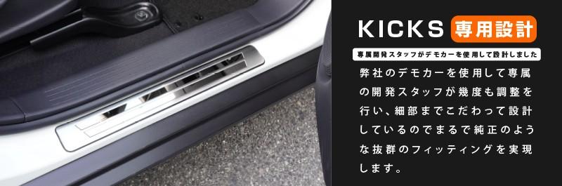 キックス  外側スカッフプレート 4P