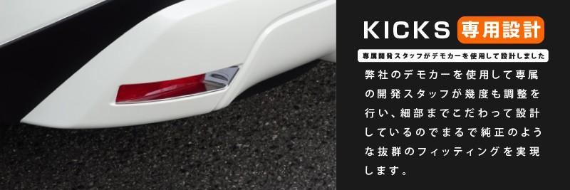 キックス リアリフレクターガーニッシュ 2P