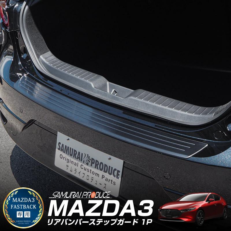 MAZDA3 マツダ3 カスタム リアバンパーステップガード