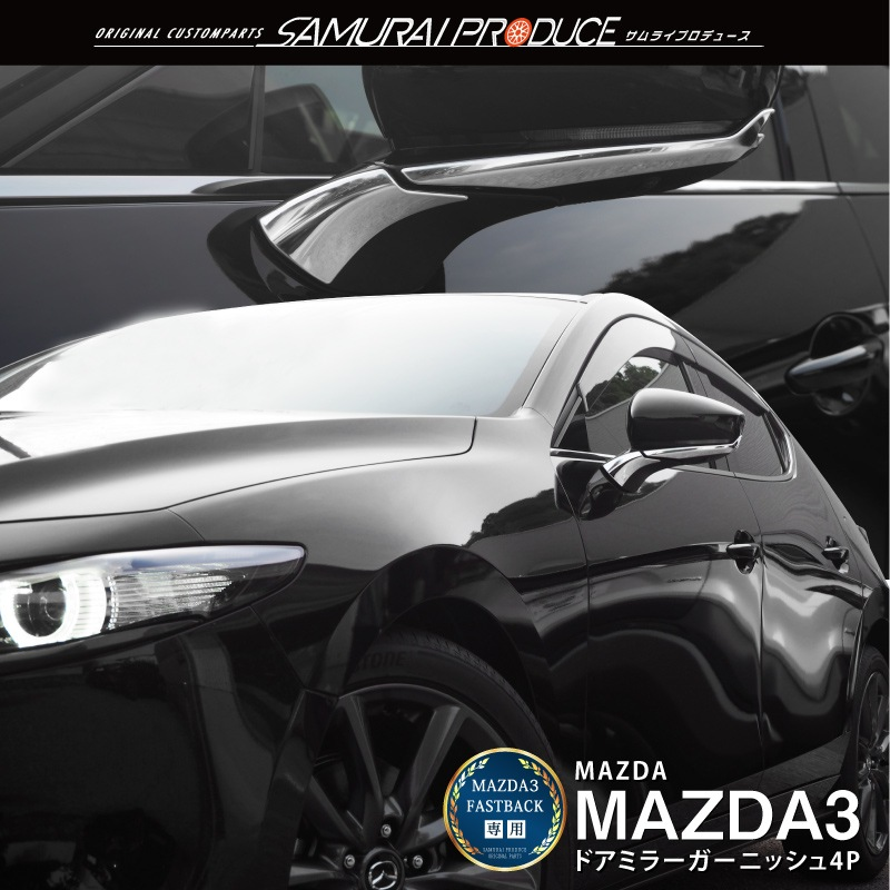 MAZDA3 マツダ3 カスタム サイドミラーガーニッシュ
