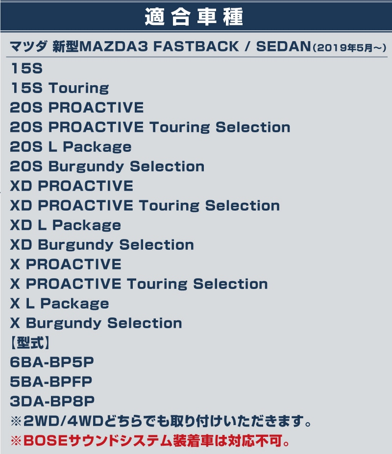 MAZDA3 マツダ3 カスタム スピーカーガーニッシュ サテンシルバー