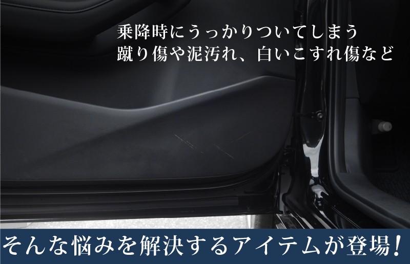 MAZDA3 マツダ3 カスタム ドアキックガード